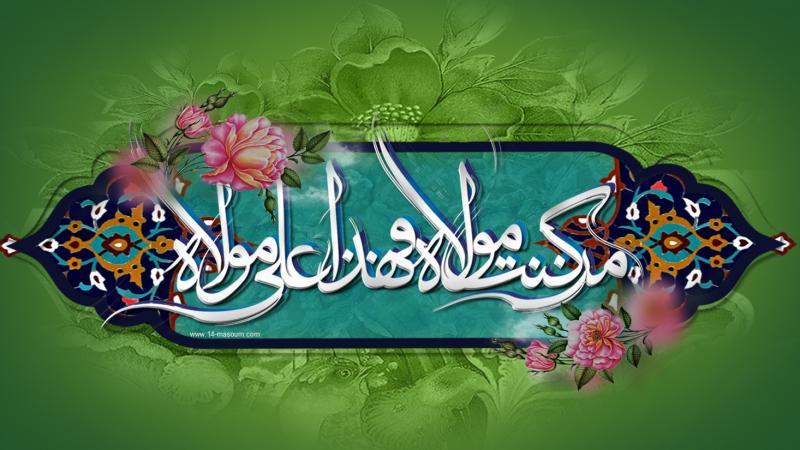 مراسم جشن عید غدیر ۱۳۹۸ کجا برویم؟