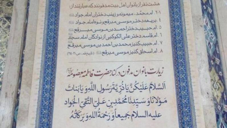 بانوان مدفون در کنار حضرت معصومه(علیها السلام)