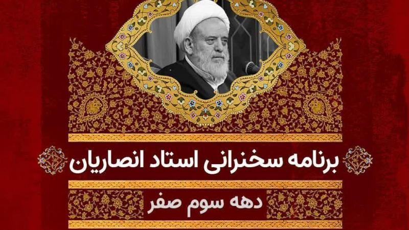 برنامه شیخ حسین انصاریان در دهه سوم ماه صفر