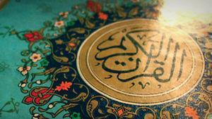آغاز ثبتنام در هجدهمین آزمون سراسری حفظ و مفاهیم قرآن کریم