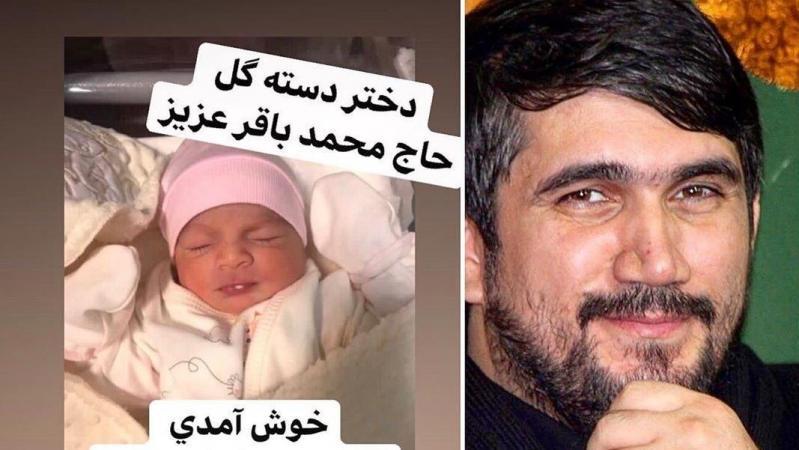 یادگار مرحوم منصوری مداح اهلبیت(ع) به دنیا آمد+ عکس