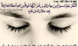 اختلاط زن و مرد از نگاه اسلام در کلام بزرگان