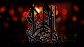 معارف فاطمی منشور جامع اسلام ناب محمدی است