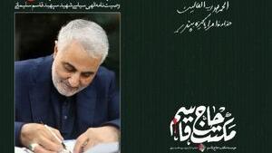 متن کامل وصیتنامه شهید سردار حاج قاسم سلیمانی