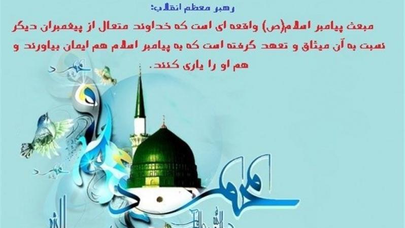 استاد محمد رضا حکیمی؛مبعث پیامبر اکرم (ص)