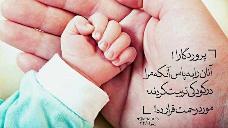 سفارش خداوند در رابطه با احترام به پدر و مادر