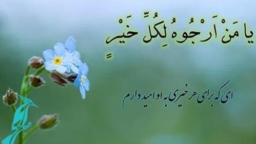 همهی خیر دنیا و آخرت که در دعای ماه رجب میخواهیم در همراهی با امام زمان(عج) است